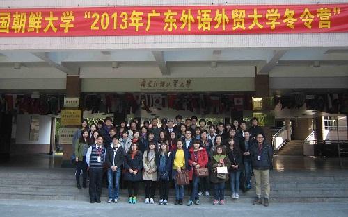 韩国朝鲜大学冬令营广东外语外贸大学开营