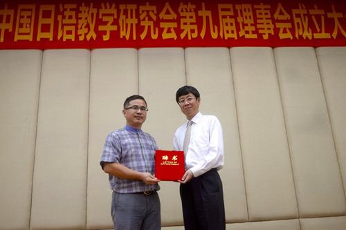 北京师范大学日语教育研究所所长林洪教授(由徐一平教授代读)分别做了图片